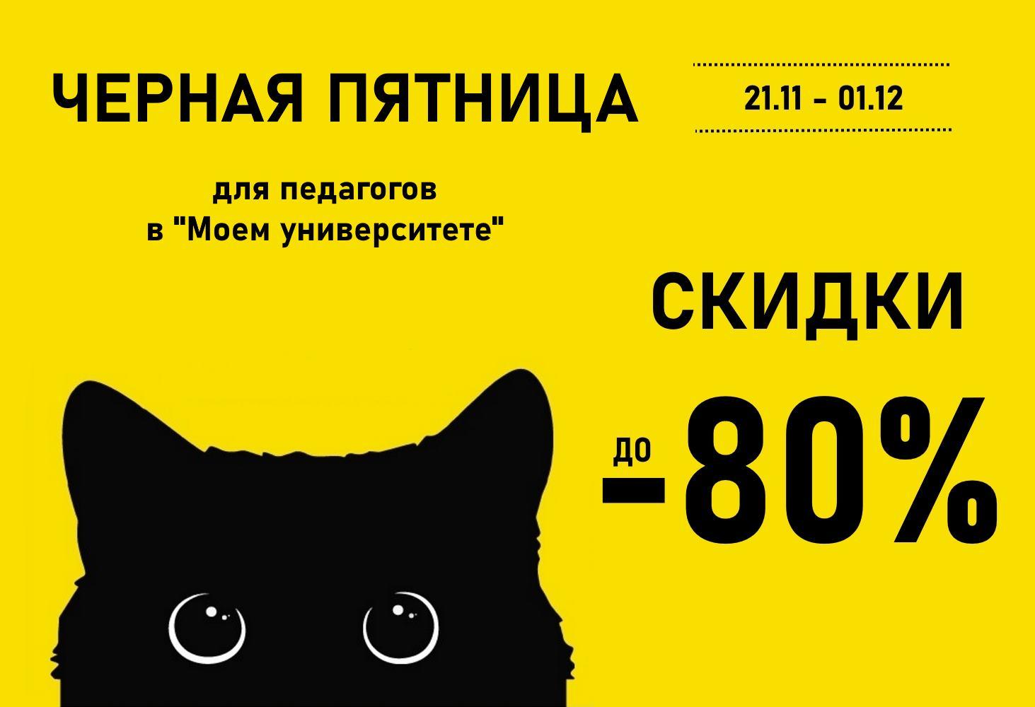 chernaya-pyatnitsa-skidki-do-80-na-vse-tovary-i-uslugi-dlya-pedagogov