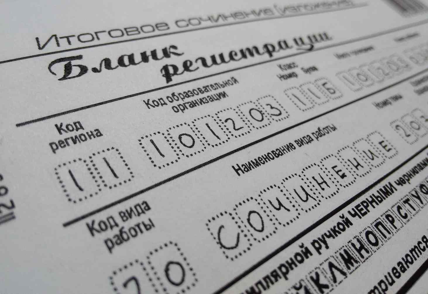 kak-podgotovitsya-k-itogovomu-sochineniyu