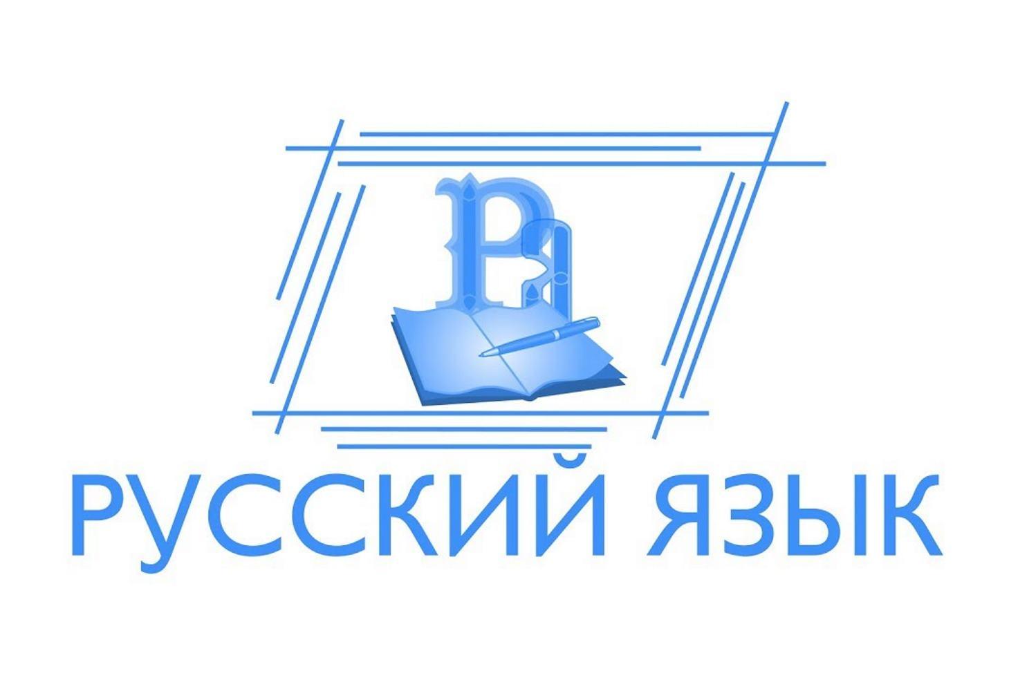 kak-uspeshno-podgotovitsya-k-ege-po-russkomu-yazyku