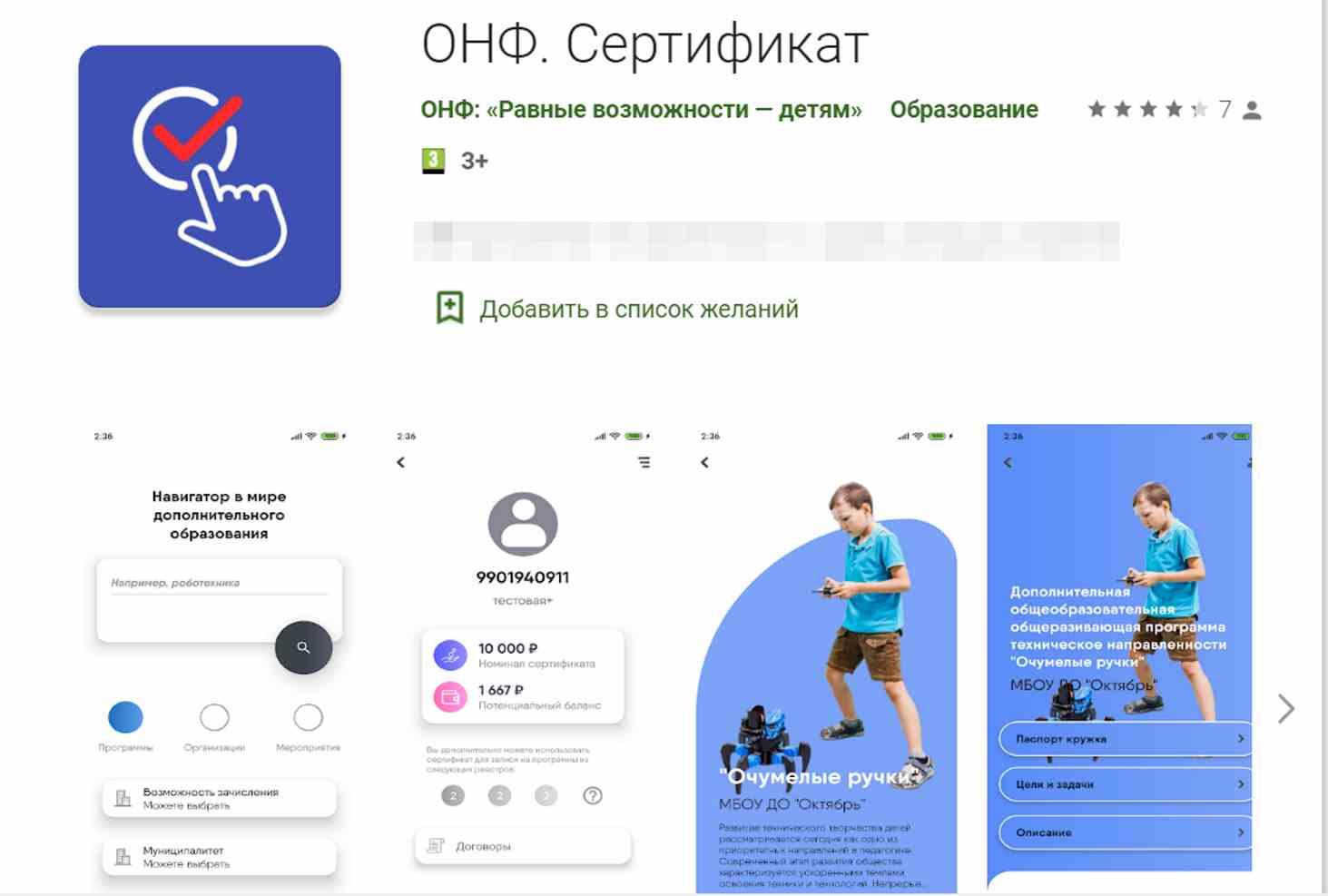 onf-zapustil-mobilnoe-prilozhenie-dlya-oplaty-detskih-kruzhkov-imennymi-sertifikatami