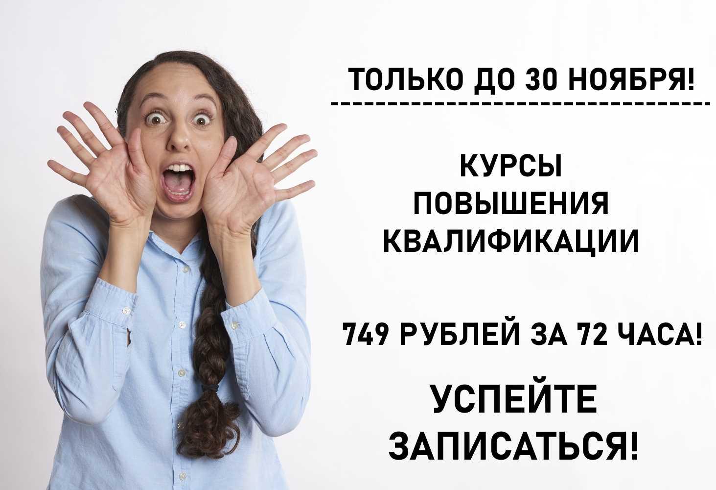 osennij-marafon-do-kontsa-aktsii-moego-universiteta-dlya-pedagogov-ostalos-pyat-dnej