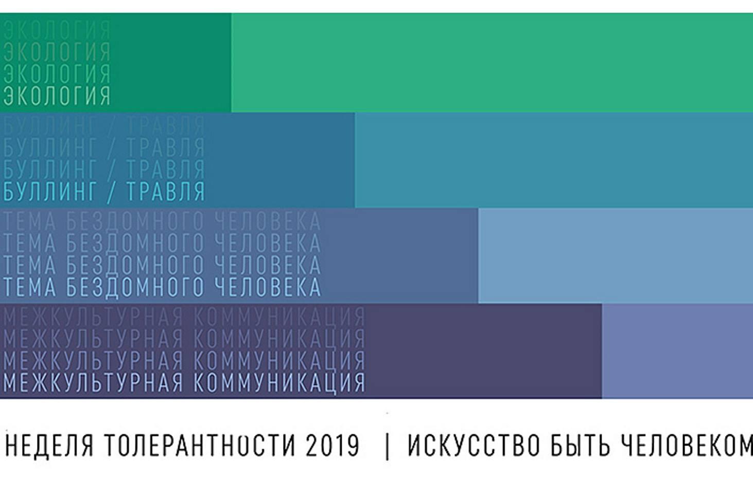 v-moskve-s-11-noyabrya-startuet-nedelya-tolerantnosti-2019