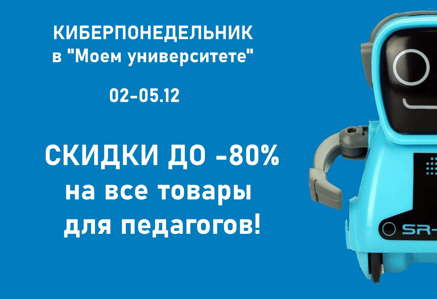 kiberponedelnik-skidki-do-80-na-vse-tovary-dlya-pedagogov