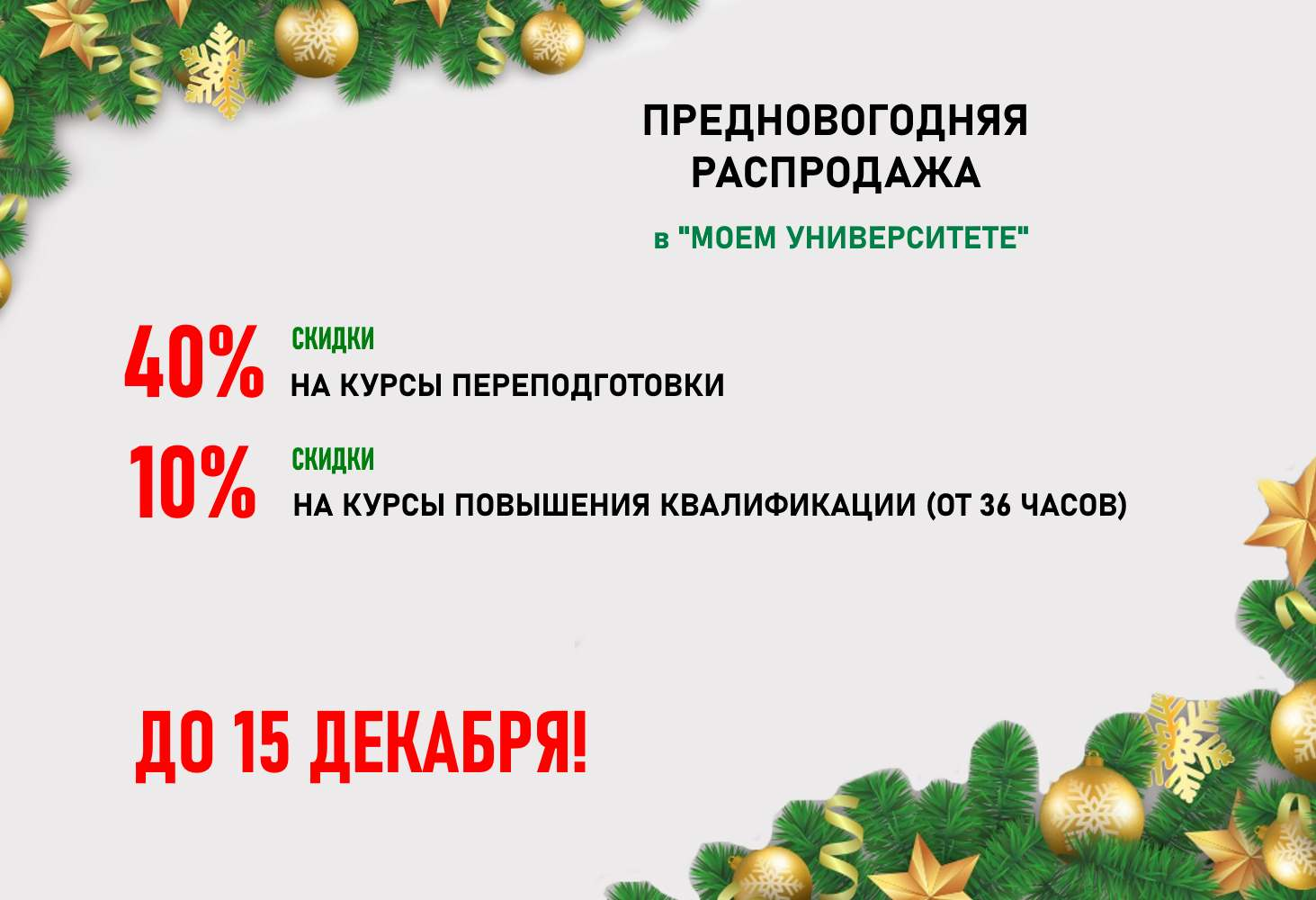 prednovogodnyaya-rasprodazha-dlya-pedagogov-v-moem-universitete-zavershitsya-cherez-3-dnya