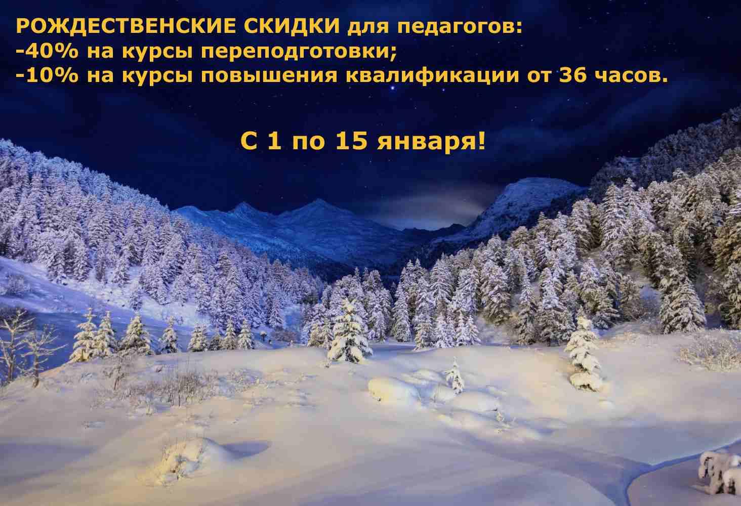 ostalos-vsego-tri-dnya-skidok-na-vse-kursy-dlya-pedagogov-v-moem-universitete