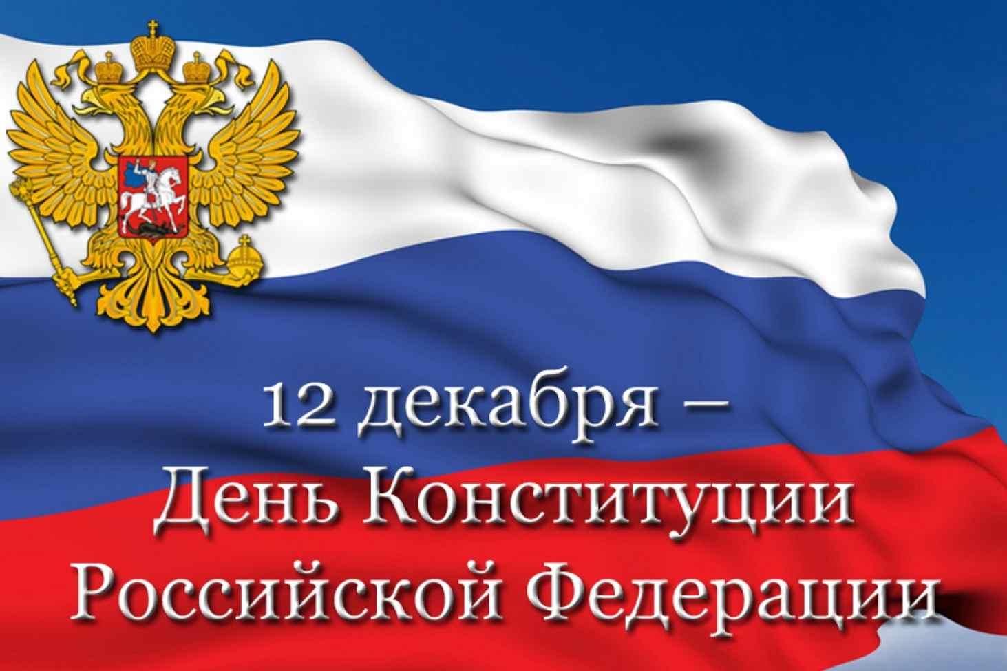 v-seti-poyavilis-metodicheskie-materialy-dlya-podgotovki-zanyatij-ko-dnyu-konstitutsii