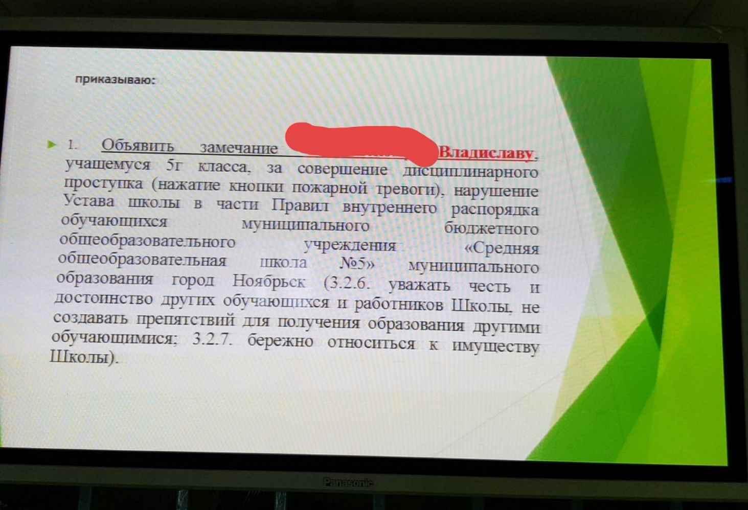 v-shkole-na-yamale-translirovali-zamechaniya-shkolnikov-na-ekran