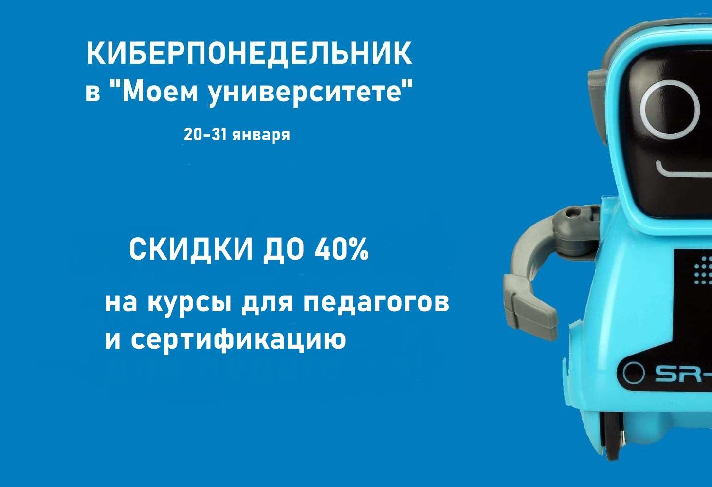 kiberponedelnik-v-moem-universitete-skidki-do-40-dlya-pedagogov