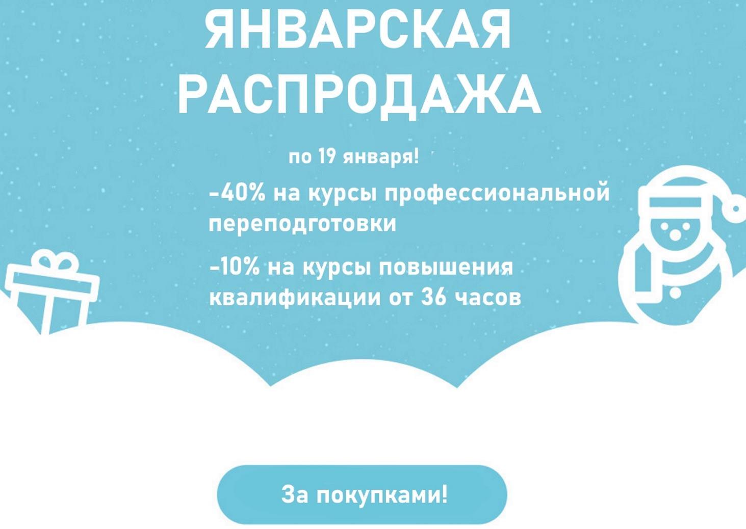 moj-universitet-prodlil-skidki-na-kursy-dlya-pedagogov-do-19-yanvarya