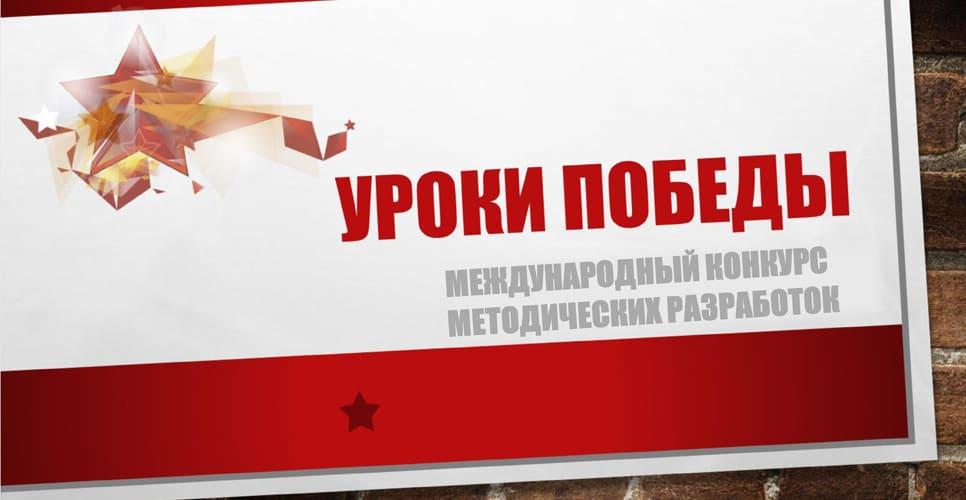 https://gazeta-pedagogov.ru/stali-izvestny-f…tok-uroki-pobedy/