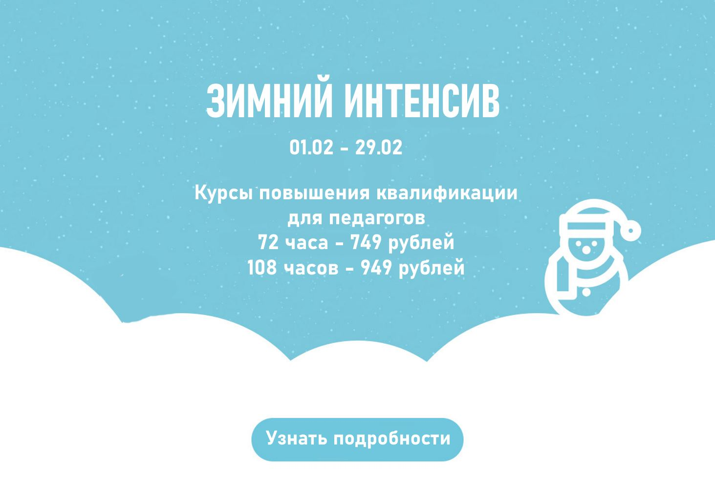 v-moem-universitete-startoval-zimnij-intensiv-dlya-pedagogov-kursy-72-chasa-v-ego-ramkah-stoyat-749-rublej