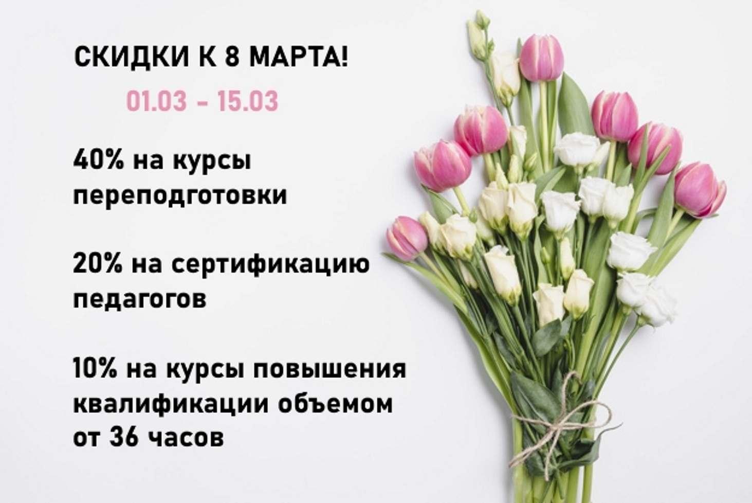 obrazovatelnyj-tsentr-moj-universitet-zapustil-aktsiyu-skidok-k-8-marta