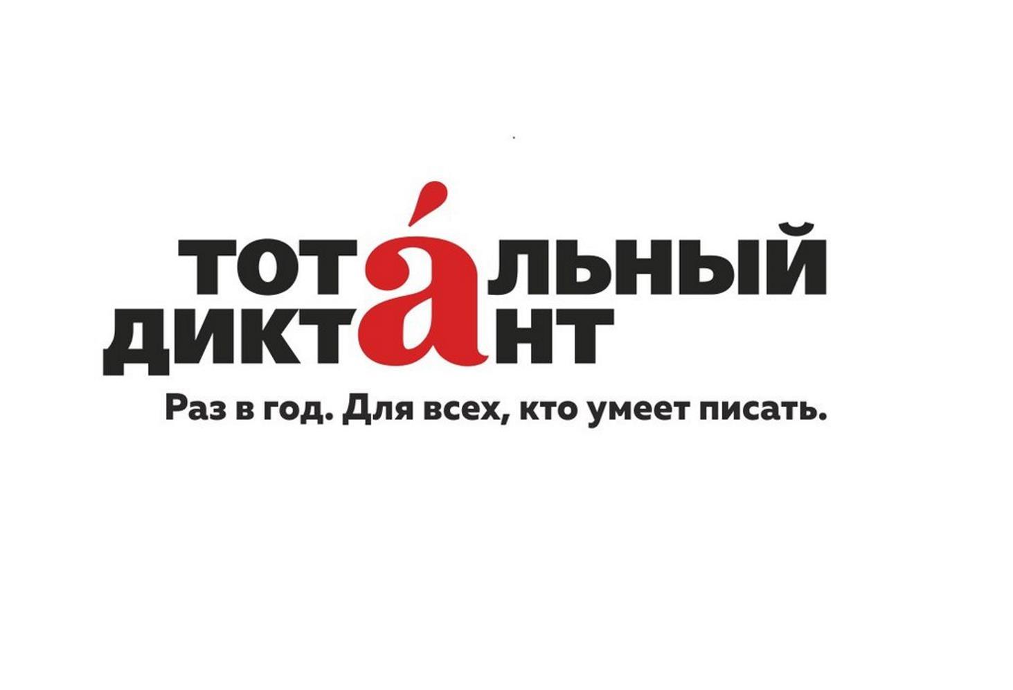 Яндекс.Учебник и Тотальный диктант запускают онлайн-диктанты для школьников