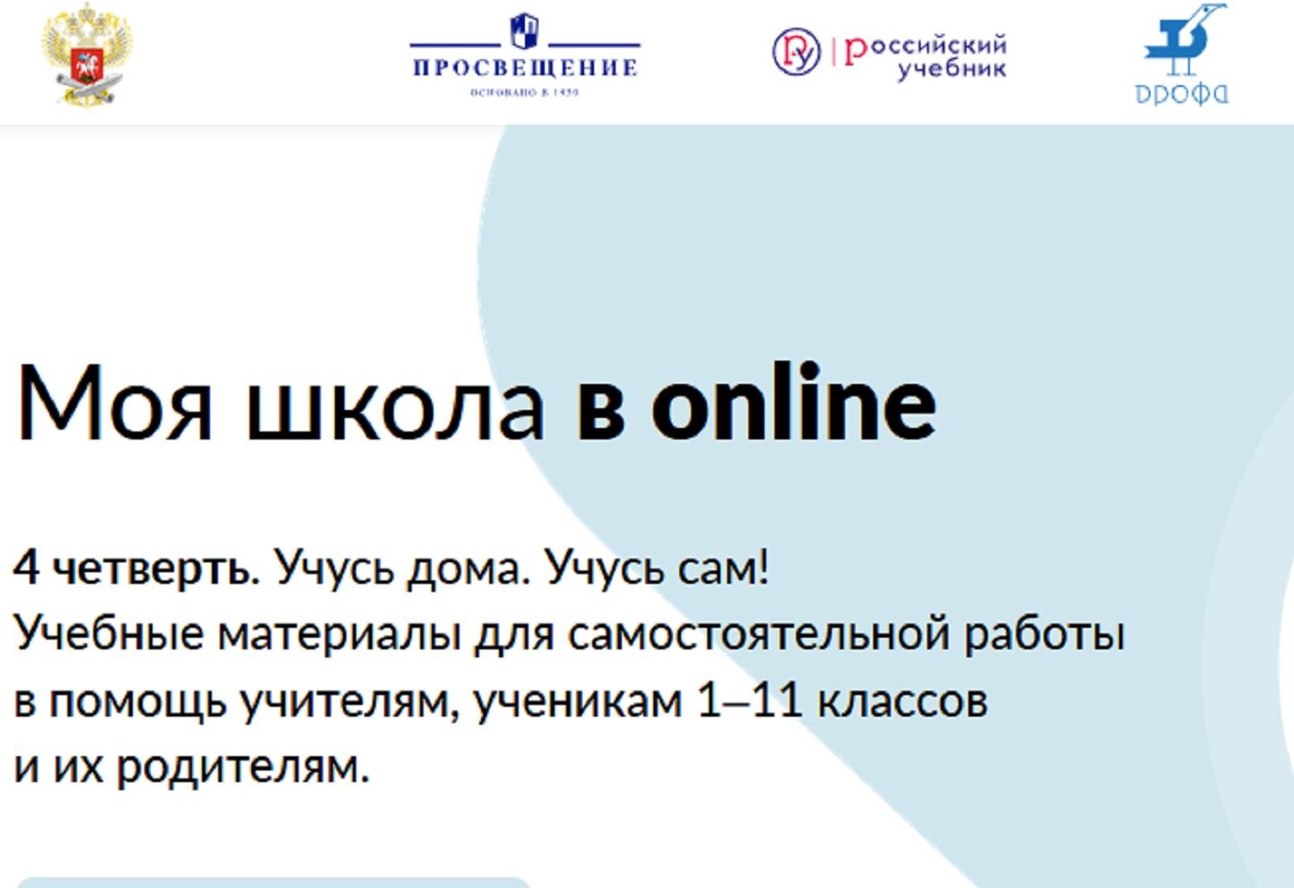 minprosveshheniya-zapustilo-novuyu-onlajn-platformu-dlya-obshhego-obrazovaniya