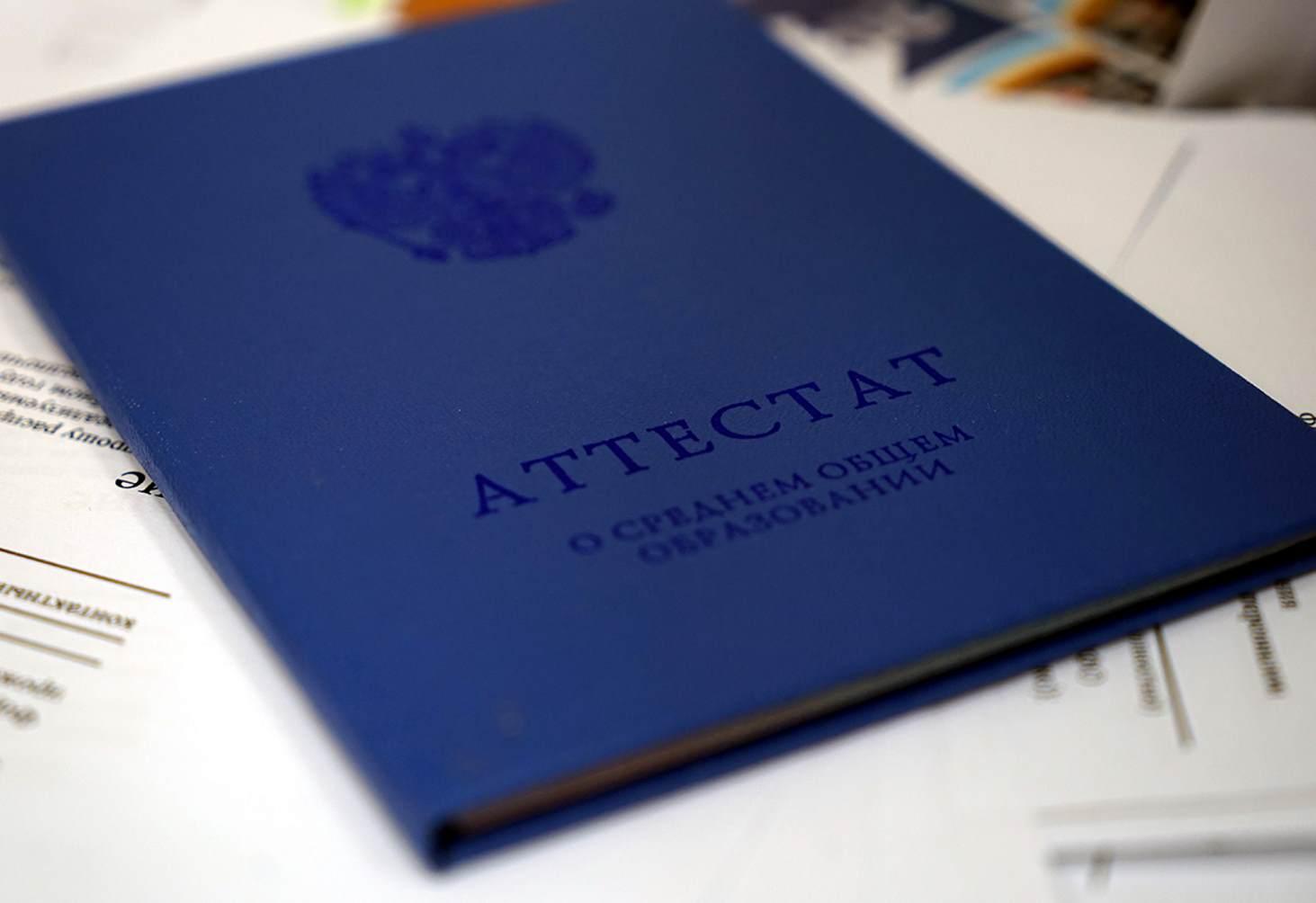 В России вступил в силу новый порядок выдачи школьных аттестатов