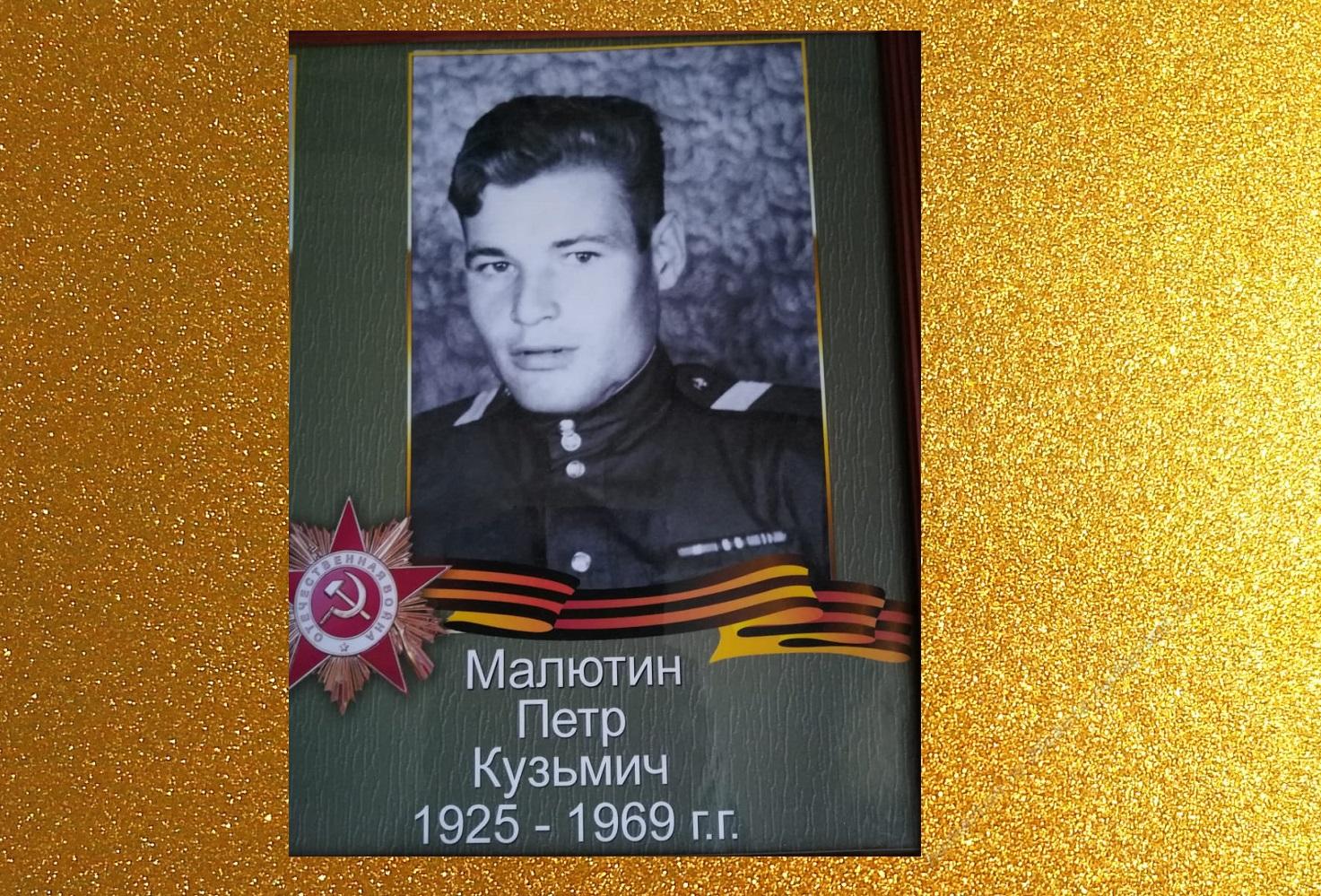 Малютин Пётр Кузьмич
