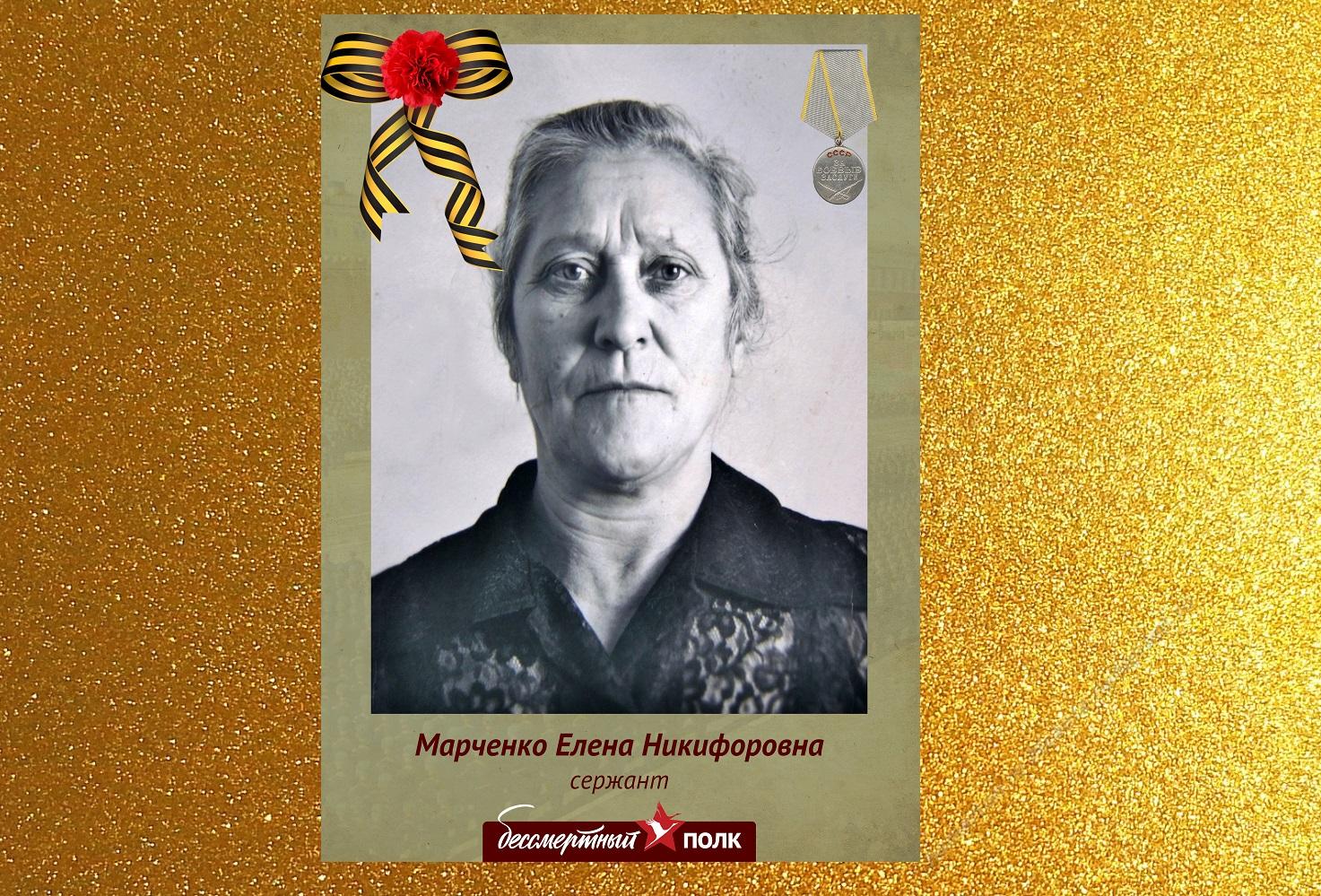 Марченко Елена Никифоровна