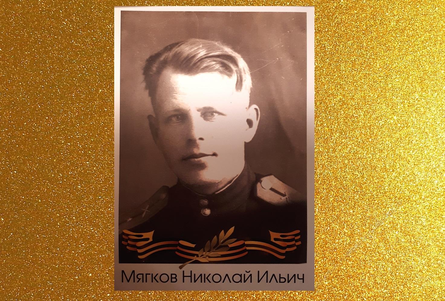 Мягков Николай Ильич