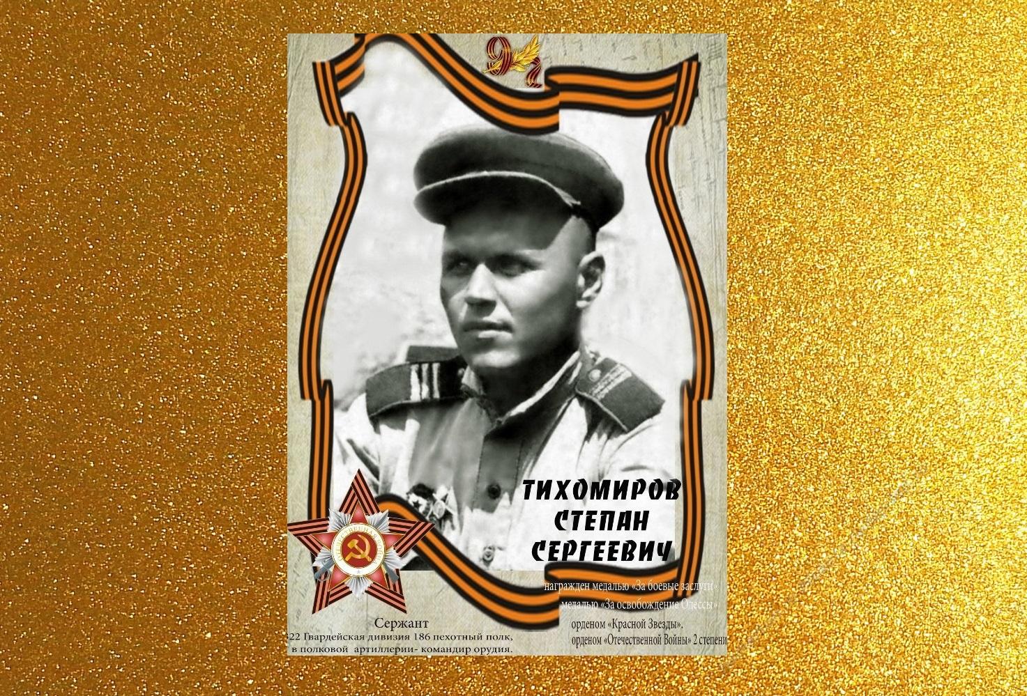 Тихомиров Степан Сергеевич