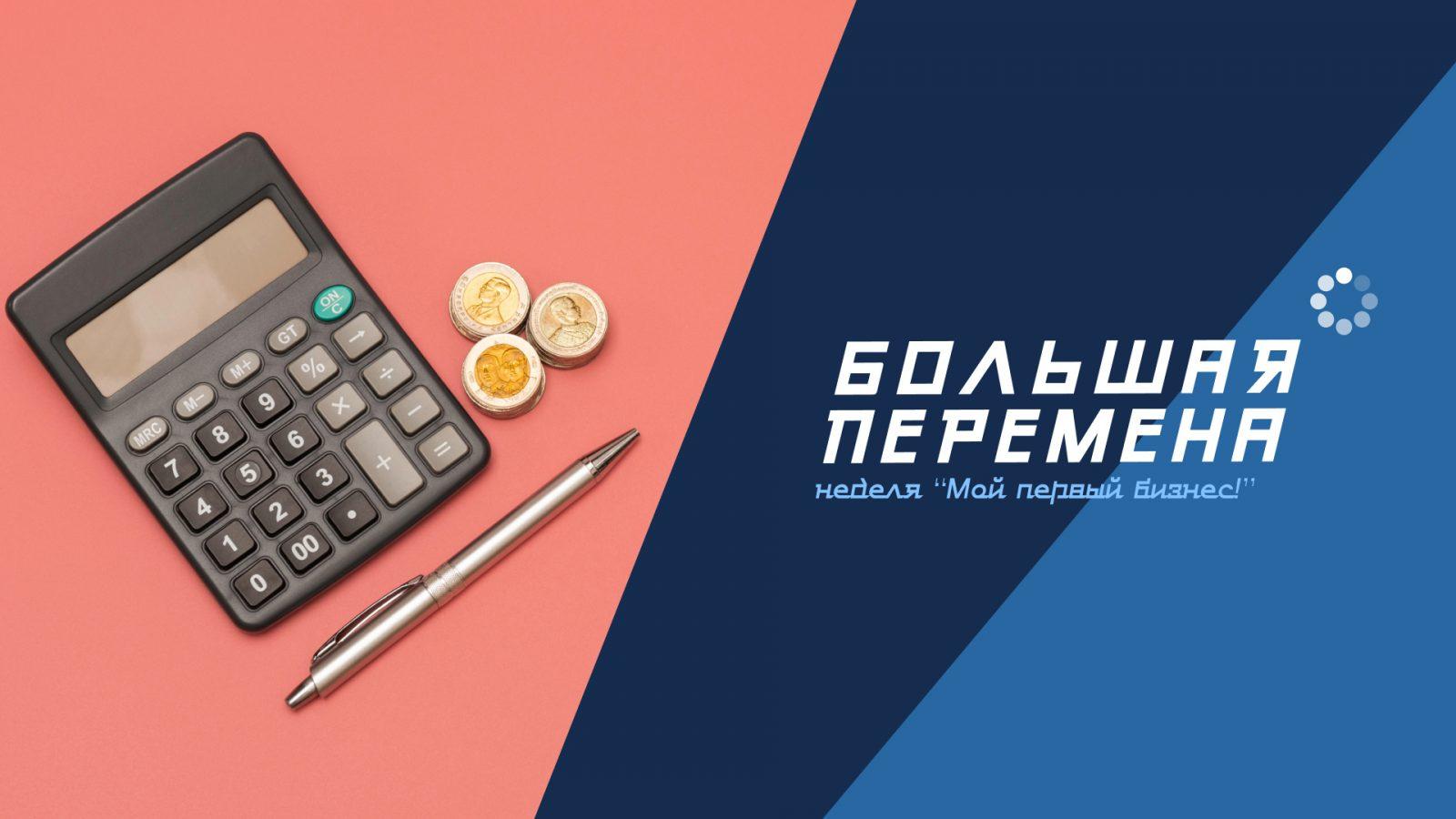 v-ramkah-konkursa-bolshaya-peremena-startovala-nedelya-moj-pervyj-biznes