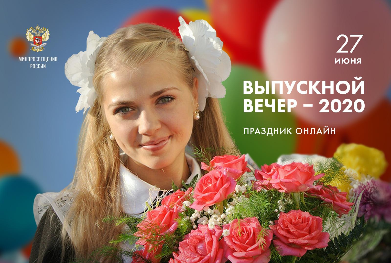 vladimir-putin-primet-uchastie-v-onlajn-vypusknom-dlya-shkolnikov