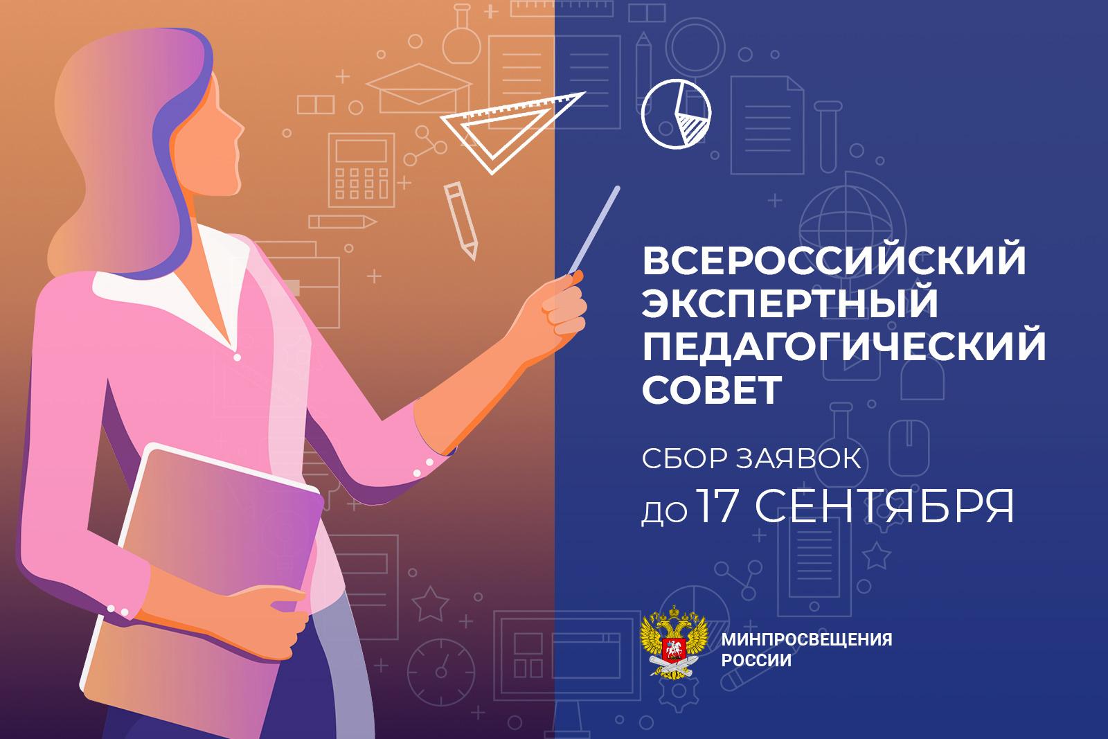 priyom-zayavok-vo-vserossijskij-ekspertnyj-pedagogicheskij-sovet-pri-minprosveshheniya-prodlitsya-do-17-sentyabrya