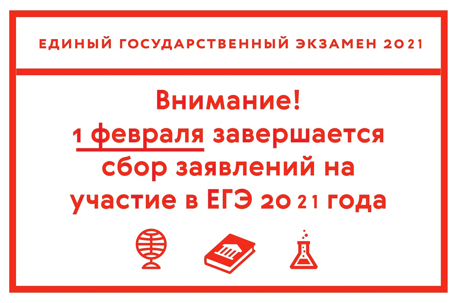 rosobrnadzor-napominaet-podat-zayavlenie-na-uchastie-v-ege-nado-do-1-fevralya