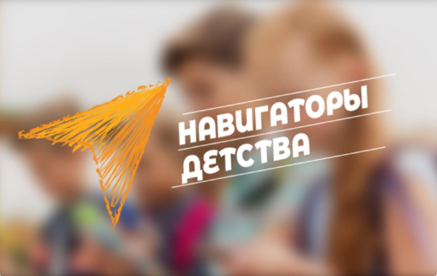 v-rossii-startoval-konkurs-navigatory-detstva
