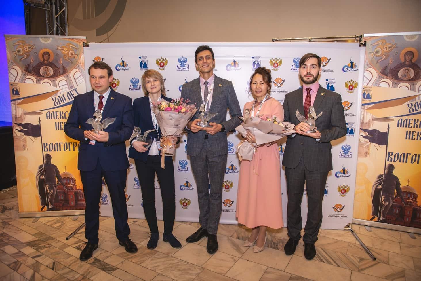 opredeleny-pyat-prizerov-konkursa-uchitel-goda-2020