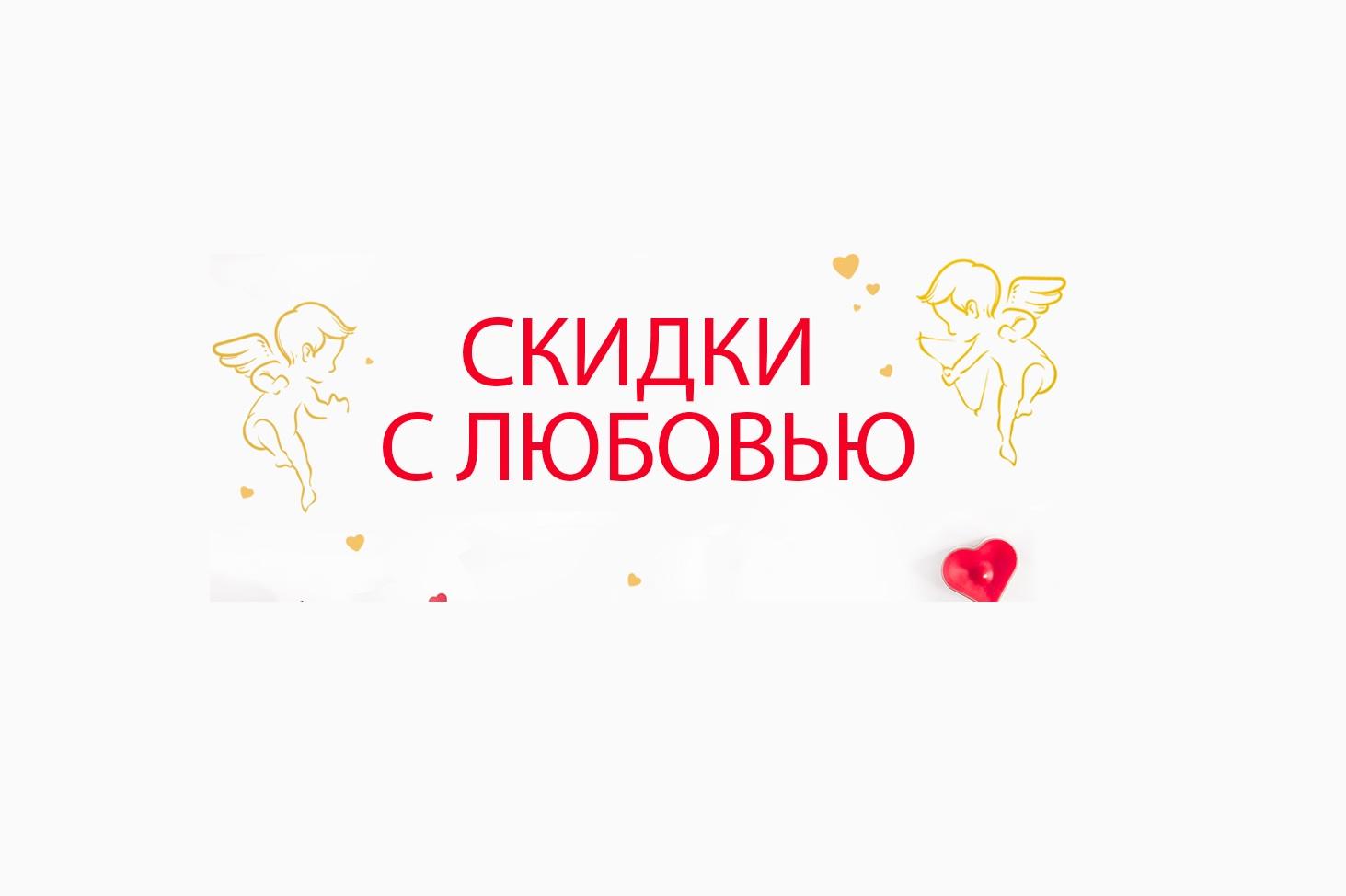 skidki-s-lyubovyu-pedagogov-priglashayut-na-rasprodazhu-k-14-fevralya