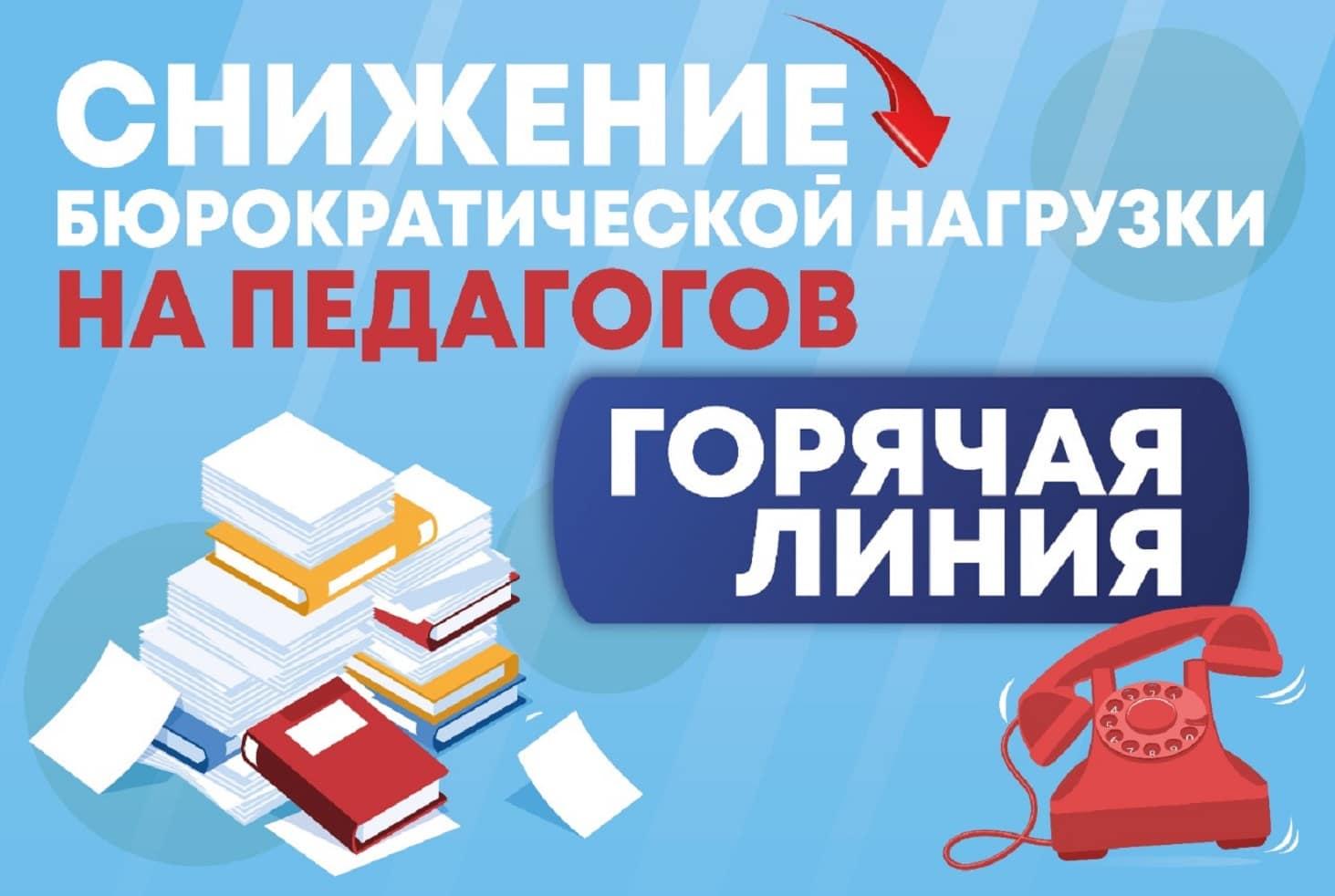 minprosveshheniya-zhdet-predlozhenij-ot-pedagogov-po-snizheniyu-byurokraticheskoj-nagruzki