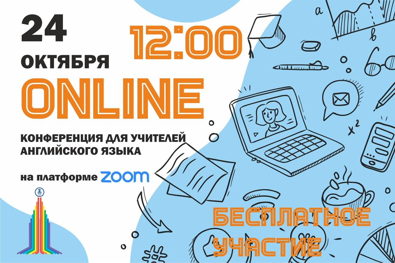 uchitelej-anglijskogo-yazyka-priglashayut-na-onlajn-konferentsiyu